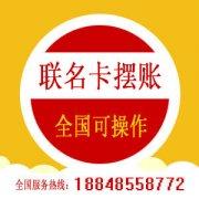 北京联名卡摆账